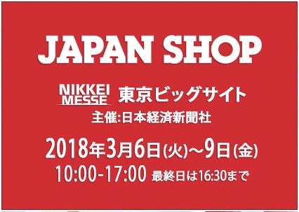 ビッグサイトで開催の店舗総合見本市「JAPANSHOP2018」に出展!