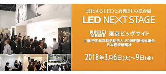 進化するLEDと有機ELの総合展「LEDNEXTSTAGE2018」に出展!