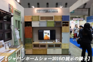 OK-DEPOT・第24回「建築・建材展2018」に出展のお知らせ!