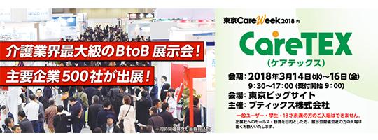 第4回 CareTEX2018にて『OBUTSU mini』を展示いたします! 展示会