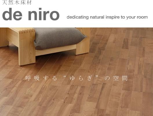 """【呼吸する""""ゆらぎ""""の空間】天然木床材『deniro』の魅力"""
