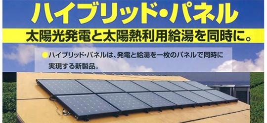 太陽電池なら35年の実績があるケー・アイ・エスへ。