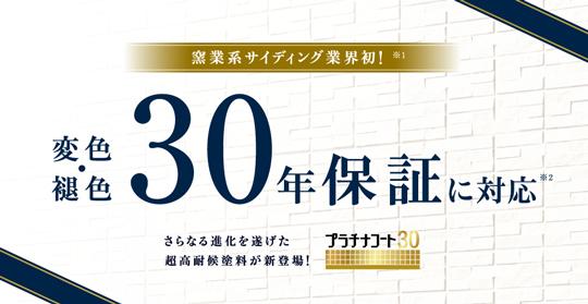 """ニチハの外壁材""""プレミアムシリーズ""""サイトがOPEN!"""