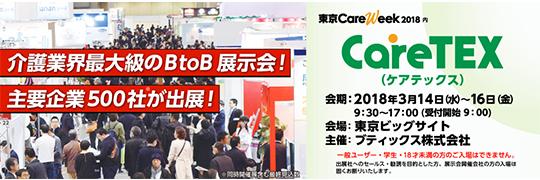 東京ビッグサイトで開催の第4回『Care TEX』に出展いたします! 展示会
