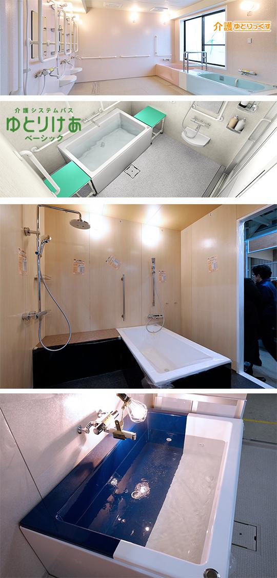 <ケアテックス出展情報>オーダーメイドで快適浴室!