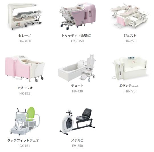 オージー技研出展情報!介護入浴機器をご覧いただけます 展示会