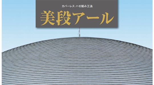 ドーム状屋根や円錐形屋根にオススメの『美段アール』