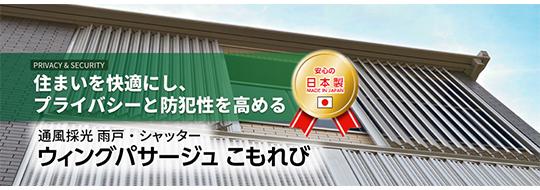 安心の日本製「こもれび」の機能と特長とは・・・