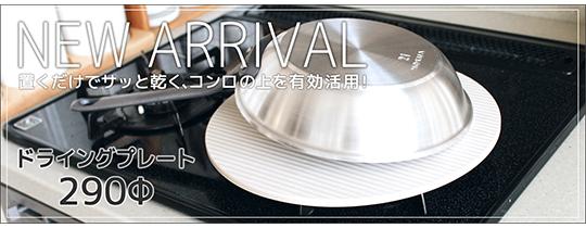 キッチンお役立ちアイテム「ドライングプレート」の新製品が発売! 新製品
