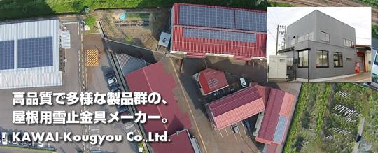 『河井工業』は高品質で多様な製品群の屋根用雪止金具メーカーです。