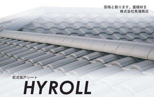 屋根土を使わない乾式面戸シート/漆喰を超える高機能漆喰!
