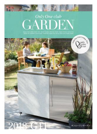 ガーデンカタログ2018-G11を発刊! その他
