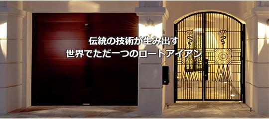 御田製作所「オリジナルロートアイアン」個人住宅の施工例をご紹介。