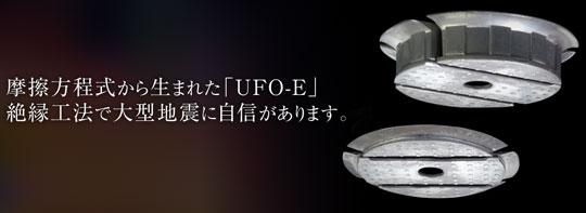 摩擦方程式から生まれた「UFO-E」のご紹介。