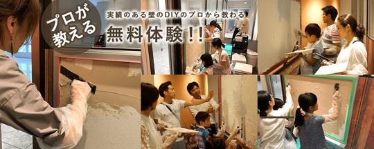 """実績のある壁のDIYのプロから教わる無料""""塗り壁""""体験!"""