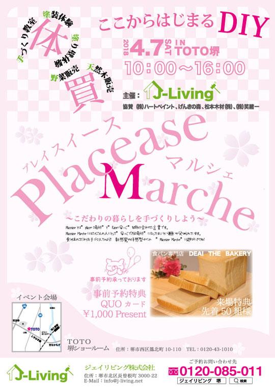 HPリニューアル、及び『PlaceaseMarche』参加のお知らせ!