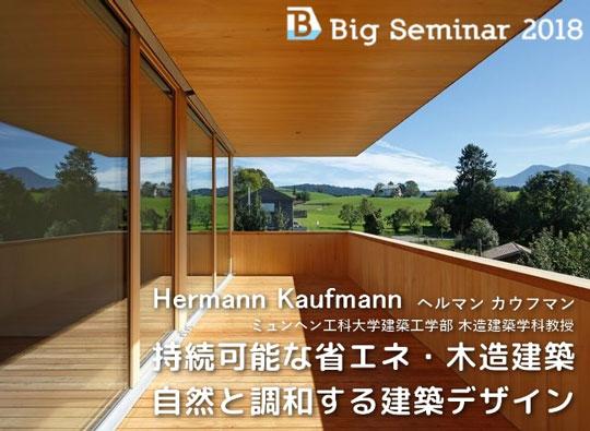 Bigセミナー2018「持続可能な省エネ・木造建築 自然と調和する建築デザイン」 イベント