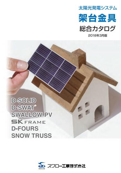 架台金具 総合カタログ(2018年3月版) リニューアルのお知らせ その他