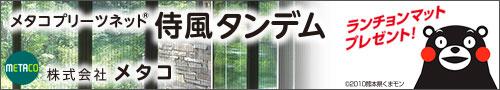【先着50名】  くまモンのランチョンマット(ペア)プレゼント!