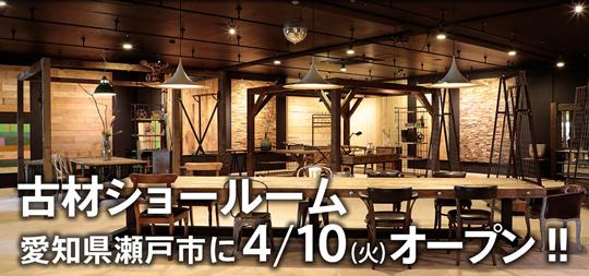 古材ショールーム愛知県瀬戸市にOPEN!4/10~ ショールーム