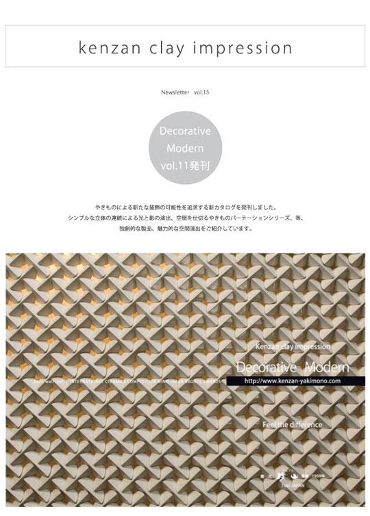 装飾タイルカタログvol.11発刊 新製品