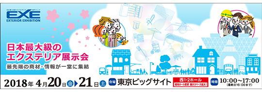 「エクステリア エキシビション 2018」に小松物産が出展いたします! 展示会