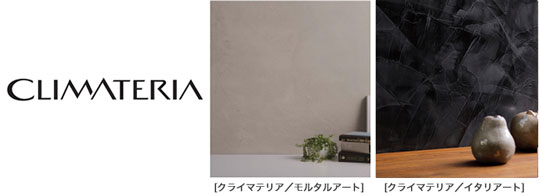 素材感と高級感を追求した塗り壁材の新ブランド 高級意匠性塗材「クライマテリア」を発売 新製品