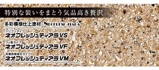 「ネオフレッシュティアラ」のフッ素タイプ・有機無機複合タイプのご紹介!