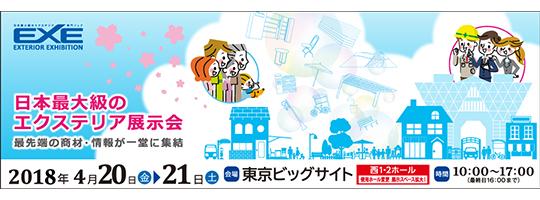 東京ビッグサイトで開催!日本最大級のエクステリア展示会に出展。 展示会