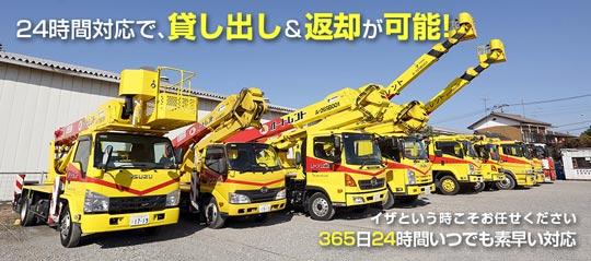 【24時間対応!】高所作業車レンタルのオートレント