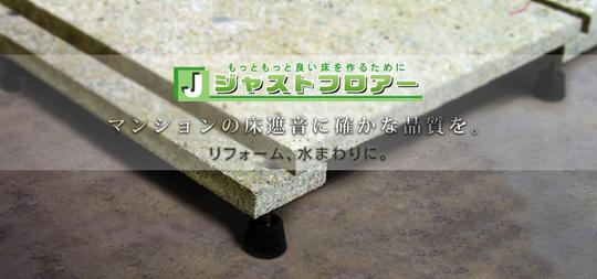 """マンションの床遮音に確かな品質を""""ジャストフロアー"""" 製品紹介"""