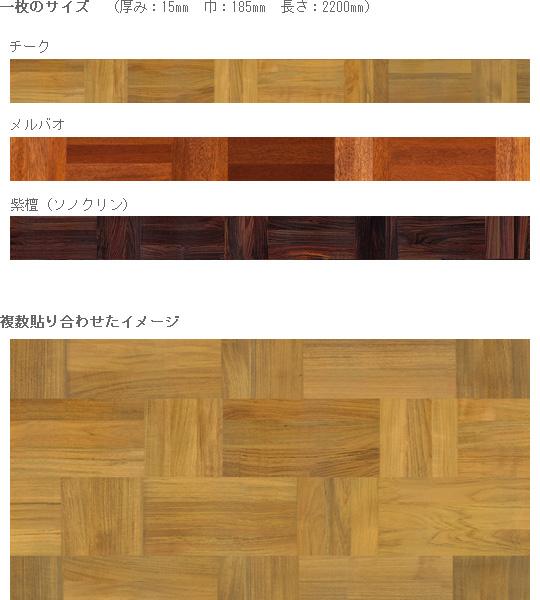 デザインフローリング【インターウィーブ】の製品紹介 製品紹介