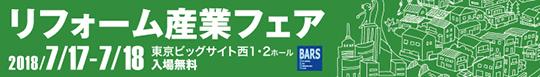 リフォーム産業フェア2018出店決定! 展示会