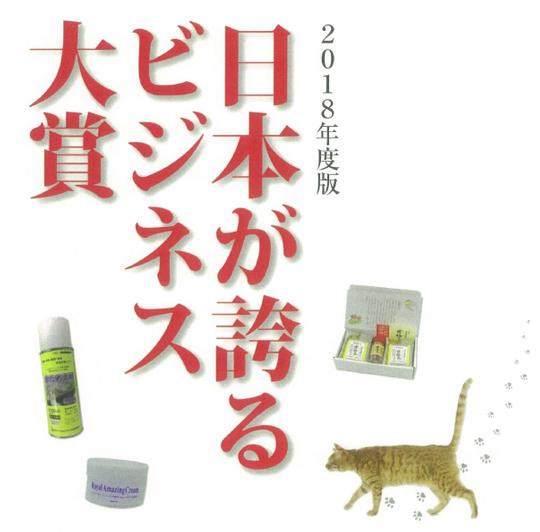 """""""日本が誇るビジネス大賞""""にかため太郎が掲載されました!"""