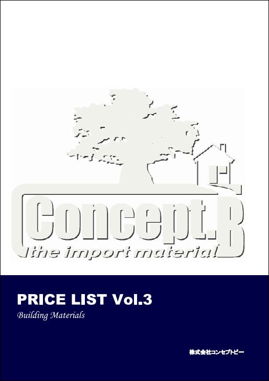 輸入建材コンセプトビーの最新総合カタログが公開!