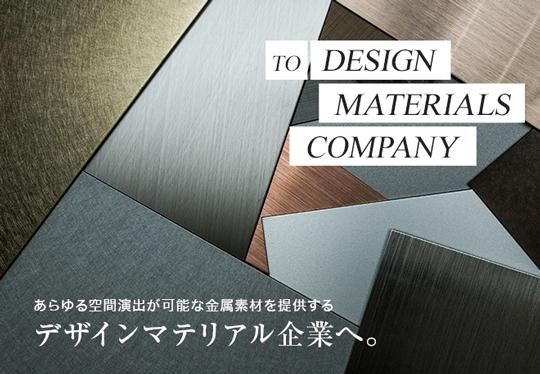 あらゆる空間演出が可能な金属素材を提供します