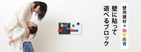 壁に貼って遊べるブロック「RE-styleaccentblock」