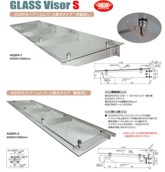 強化合わせガラス「GLASSVisorシリーズ」のご紹介。 新製品