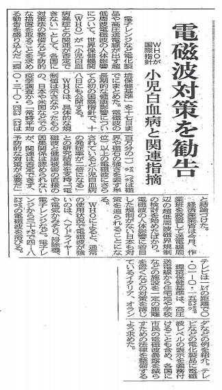 電磁波に対する安全性が今、日本国内で問われる理由とは・・・