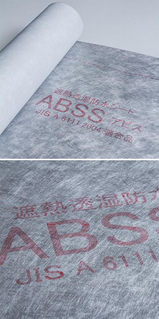 シート強度に優れた遮熱透湿防水シート「ABSSハードタイプ」
