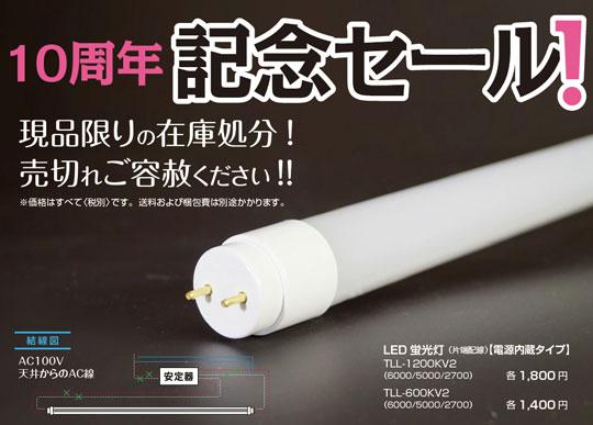 LED照明ランプ 10周年記念セール!