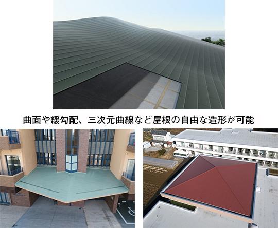 屋根の自由な造形が可能!防水性・断熱性に優れる屋根材を出展 展示会