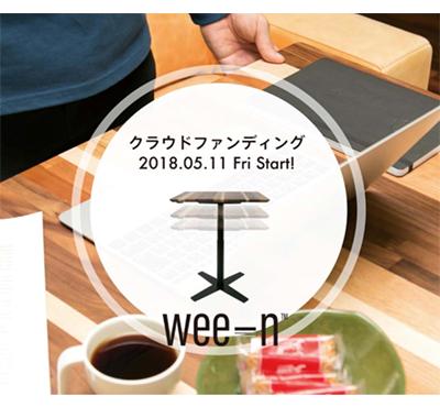 新たな試み!クラウドファンディングでコードレス昇降テーブルを販売! 製品紹介