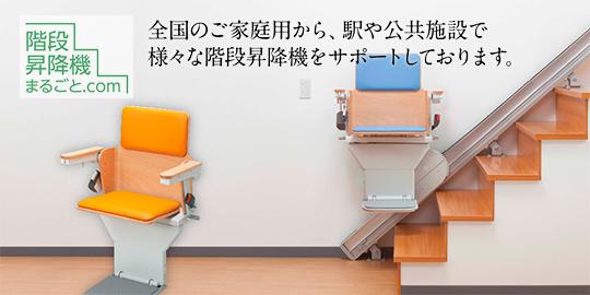 【Fujitaka】全国の様々な階段昇降機をサポートしております