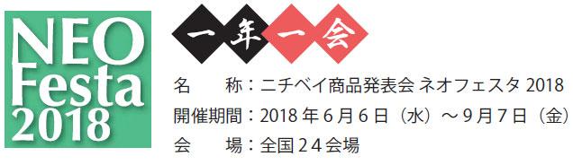 ニチベイ商品発表会「ネオフェスタ2018」開催のお知らせ