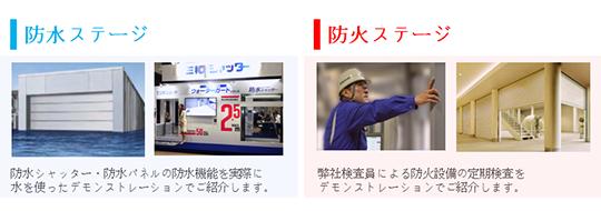 東京ビッグサイトで開催の「東京国際消防防災展2018」に出展します。