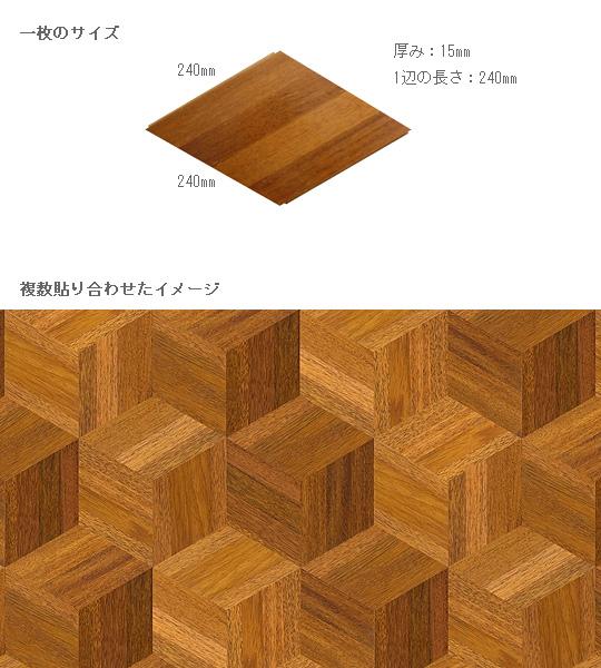 立体的なキューブのデザインが遊び心をくすぐるフローリング!