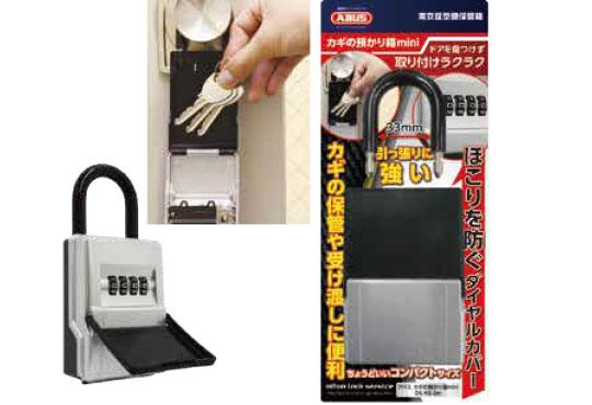 イエモノ「isuisui(イスイスイ)」木製脚用、南京錠型鍵保管箱「カギのお預かり箱mini」発売いたしました。