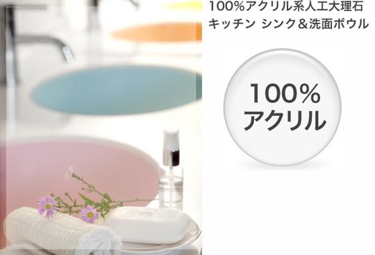 丈夫でひび割れしにくい100%アクリル系の洗面ボウル&シンク