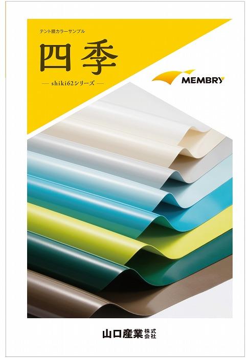 オリジナル膜材『四季』siki62」シリーズ